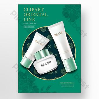 Cartel de cosméticos orientales de silueta de flor clásica creativa verde Modelo PSD