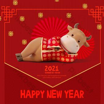мультфильм 2021 китайский новый год всплывающее окно шаблон PSD