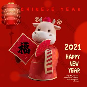 мультфильм китайский традиционный весенний фестиваль всплывающее окно шаблон PSD