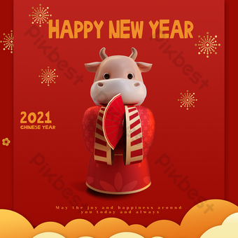 китайский новый год мультфильм всплывающее окно шаблон PSD