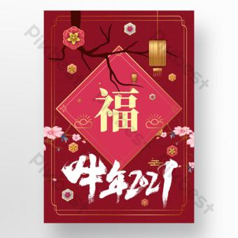 Fondo rojo elemento floral plantilla año nuevo chino Modelo PSD