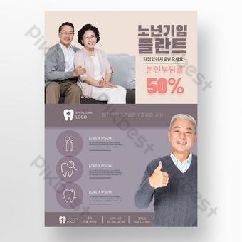 Affiche de promotion de la clinique dentaire pour personnes âgées Modèle PSD