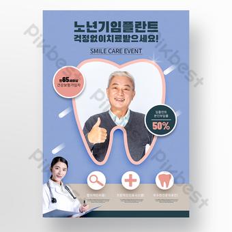 Affiche de clinique dentaire de dentiste âgé Modèle PSD
