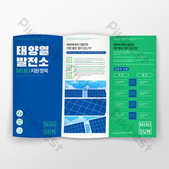 Dépliant de promotion de dessin animé de projet de protection de l'environnement d'énergie solaire créative Modèle EPS