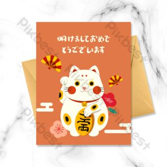 Carte de nouvel an chat porte-bonheur rouge Modèle PSD