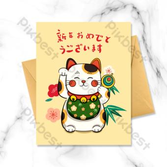 Carte de voeux de chat porte-bonheur de style dessin animé jaune Modèle PSD
