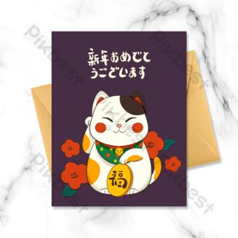 Carte de voeux de chat chanceux de dessin animé de style mignon Modèle PSD