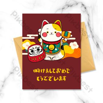 Carte de voeux rouge mignon chat chanceux Modèle PSD