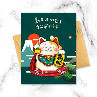 Carte de nouvel an japonais de chat de style mignon Modèle PSD