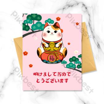 Carte de voeux de chat porte-bonheur de style mignon rose Modèle PSD