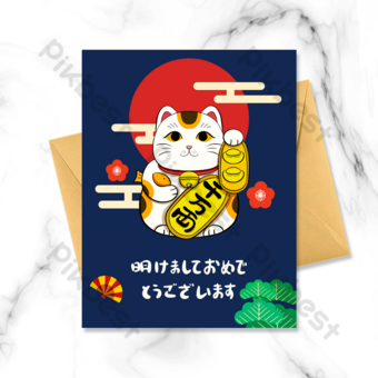 Carte de voeux de chat porte-bonheur de style mignon bleu Modèle PSD