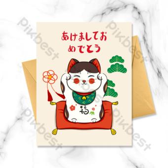 Carte de nouvel an chat porte-bonheur coloré Modèle PSD