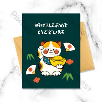 Carte de voeux de chat porte-bonheur de style mignon Modèle PSD