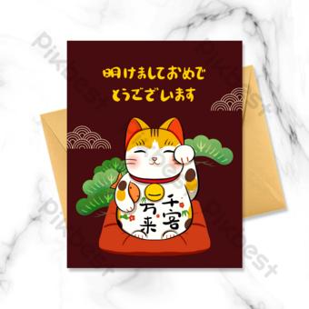 Carte de voeux de chat chanceux de style dessin animé coloré Modèle PSD