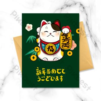 Carte de voeux de chat chanceux coloré de style mignon Modèle PSD