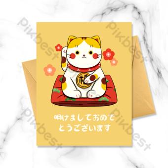 Carte de nouvel an chat porte-bonheur jaune Modèle PSD