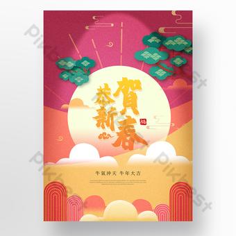 七彩雲紋春節海報 模板 PSD