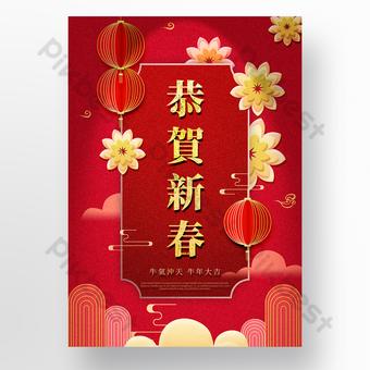紅色花朵雲紋農曆新年節日海報 模板 PSD