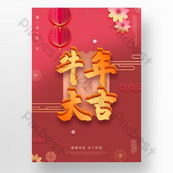 cartel rojo del festival del año nuevo chino del patrón de sakura Modelo PSD
