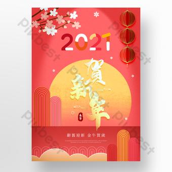 紅線雲紋傳統風格新年海報 模板 PSD