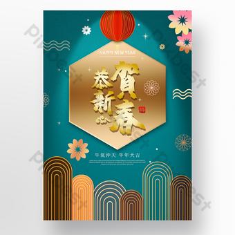 藍線雲紋新年假期海報 模板 PSD
