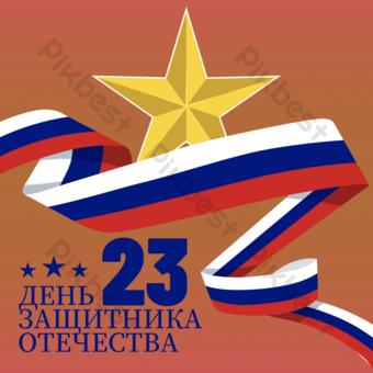 День защитника Отечества в России продвигает соцсети шаблон PSD