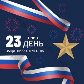 синий креативный день защитника Отечества в соцсетях шаблон PSD