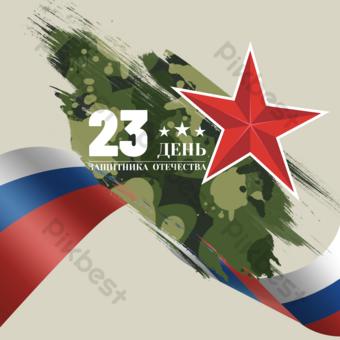 листовка день защитника отечества зеленой россии шаблон PSD