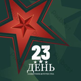 зеленый креативный День защитника Отечества продвигает соцсети шаблон PSD