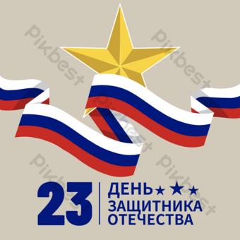 День защитников Отечества в светлых тонах для продвижения в соцсетях шаблон PSD
