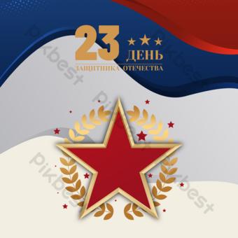 современный креативный день защитника Отечества в соцсетях шаблон PSD
