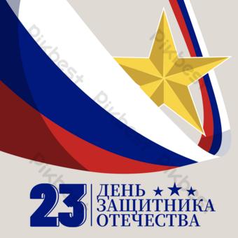креативный и простой День защитника Отечества для продвижения в соцсетях шаблон PSD