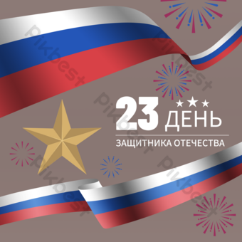 креативный салют в соцсетях ко дню защитника отечества в россии шаблон PSD
