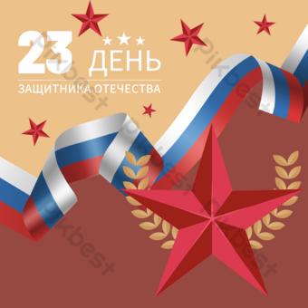 День защитника Отечества в современной моде продвигает соцсети шаблон PSD