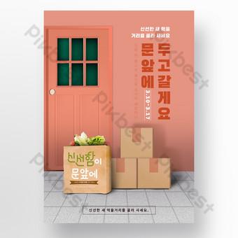 ملصق تسليم الخضار الطازج الإبداعي إلى المنزل على الجدار الوردي قالب PSD