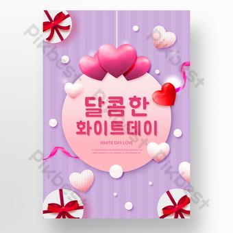 هدية مربع الأرجواني على شكل قلب ملصق عيد الحب الأبيض قالب PSD