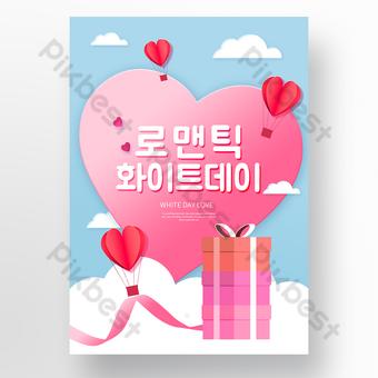 وردي على شكل قلب هدية مربع أبيض ملصق عيد الحب قالب PSD