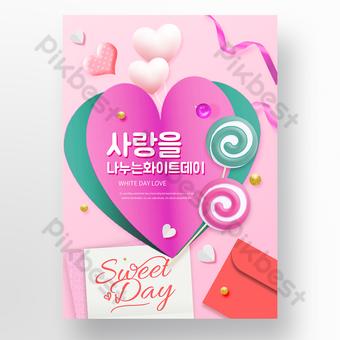 الوردي اوريغامي شكل قلب أبيض ملصق عيد الحب قالب PSD