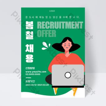 dépliant d'emploi informatique de recrutement vert Modèle PSD