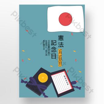كتاب الكرتون ذكرى دستور العلم الياباني قالب PSD