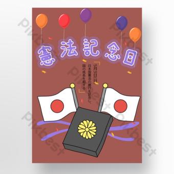 كتاب بالون العلم الياباني قالب PSD