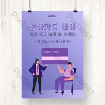 affiche de promotion de demande de carte de crédit illustration violette Modèle PSD