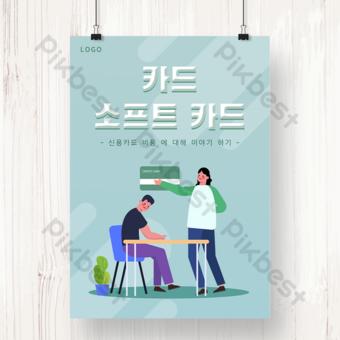 affiche de demande de carte de crédit illustration vert foncé Modèle PSD