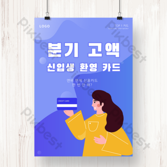 affiche de demande de carte de crédit à grande limite illustration bleue Modèle PSD