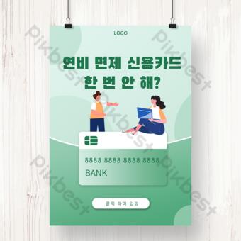 affiche de demande de carte de crédit illustration verte Modèle PSD