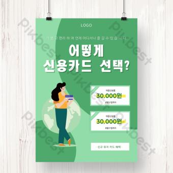 affiche de traitement de demande de limite de carte de crédit illustration verte Modèle PSD