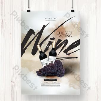 cartel retro simple de la promoción de la comida occidental del vino tinto Modelo PSD