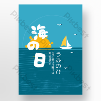 Sea daily blue ocean sun sailboat Template PSD