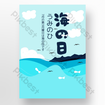 Poster Cloud Ocean Sea Day Template PSD