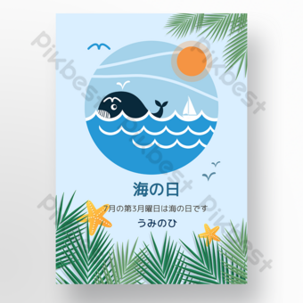 Sea Japanese Plant Whale Ocean Poster Template PSD